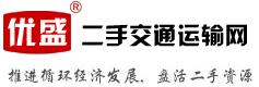 you盛二手交通yunshuwang