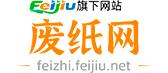 中国废纸网