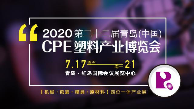 第22届青岛(中国)塑料产业博览会